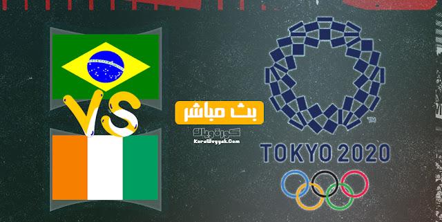 نتيجة مباراة البرازيل وساحل العاج بتاريخ 25-07-2021 في الألعاب الأولمبية 2020