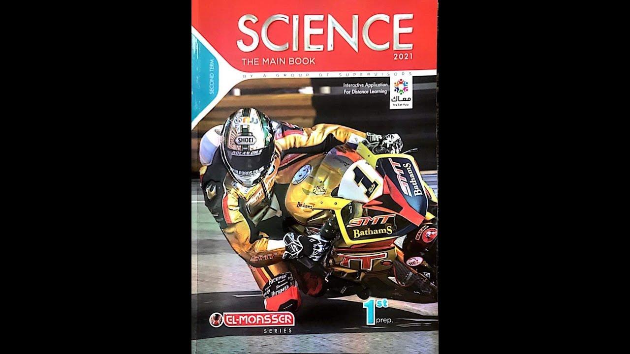 تحميل كتاب المعاصر ساينس science الصف الاول الاعدادى الترم الاول 2021 pdf