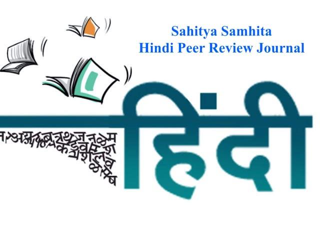 'साहित्य संहिता' शोध जॉर्नल - Peer Reviewed Hindi Journal