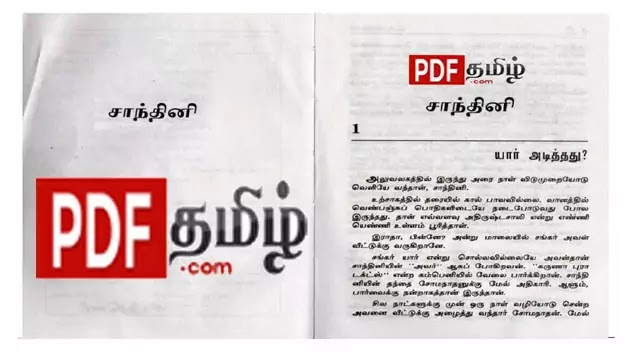 chandini rc novel @pdftamil