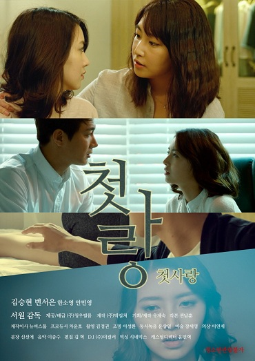 Forget First Love Full Korea 18+ Adult Movie Online Free