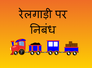 5 Lines on Train in Hindi