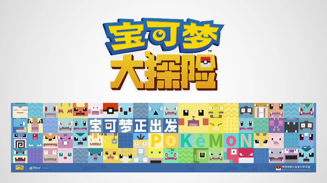 Pokémon Quest China Chinese NetEase