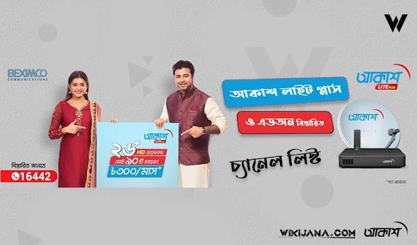 আকাশ লাইট প্লাস চ্যানেল লিস্ট ও এডঅন বিস্তারিত - Akash DTH Lite Plus Channel list and addon 2021