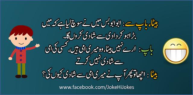 #UrduLateefay #HindiJoke – A funniest joke for you... ..  #UrduLateefa …☺..