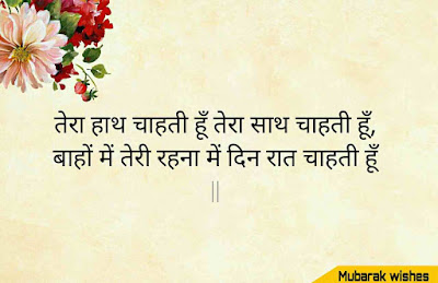 valentine day shayari in hindi for girlfriend 2020