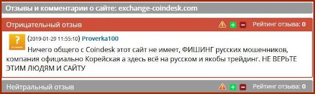 Отзывы и комментарии о сайте: exchange-coindesk.com