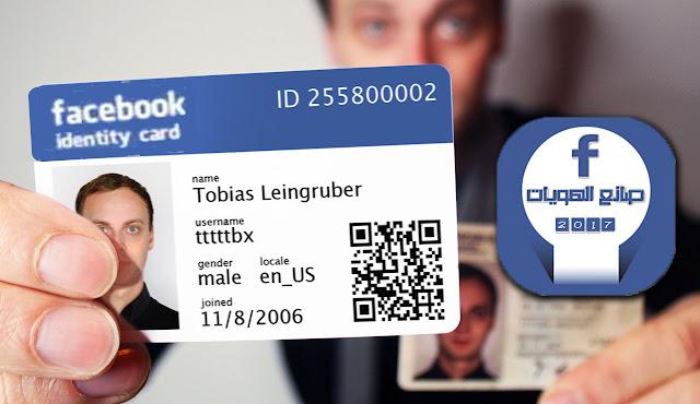 أسهل طريقة لعمل هوية مزورة للفيس بوك | مضمونة 100%|
