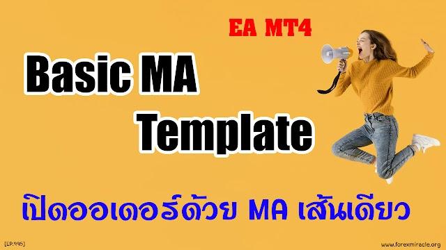 สอน Forex เบื้องต้น : หลักในการเข้าออเดอร์ตามเทรนด์ เปิดออเดอร์ด้วย MA เส้นเดียว EA MT4 Basic MA Template