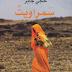 سمراويت – حجي جابر