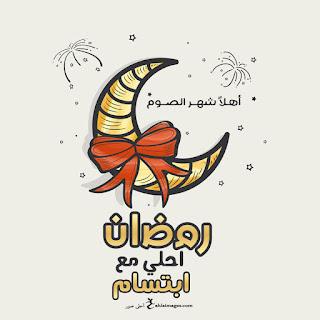 رمضان احلى مع ابتسام