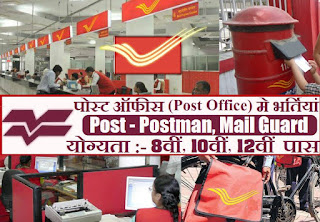 Post office recruitment, Postal Circle, Government Jobs