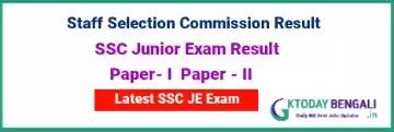 SSC Junior Engineer Result 2021