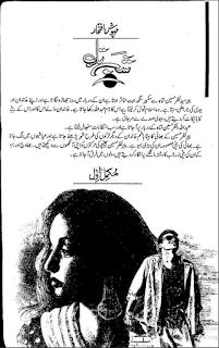 Shab Taab by Mehwish Iftikhar Episode 3