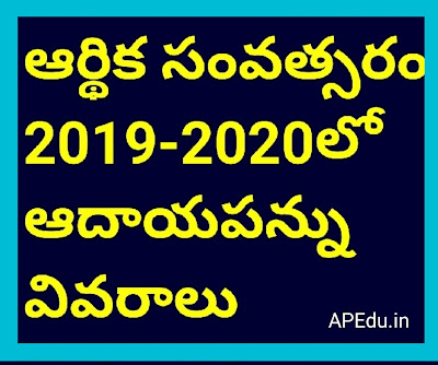Income tax details for fiscal year 2019-2020