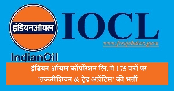 Indian Oil Corporation Limited, IOCL, IOCL Recruitment, Apprentice, Trade Apprentice, Technician Apprentice, 10th, ITI, Latest Jobs, iocl logo