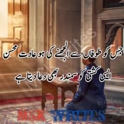 Poetry On Dua In Urdu