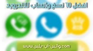 تحميل افضل 10 نسخ واتساب بلس 2021 اخر اصدار ضد الحظر, تنزيل WhatsApp Plus 2021, تحميل افضل اصدارات واتس اب المعدلة ٢٠٢١, تنزيل وتساب بلس جديد 2021 apk