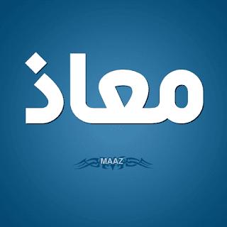 معنى اسم معاذ في الاسلام وصفاته