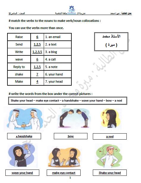 اوراق عمل في اللغة الانجليزية للصف السادس