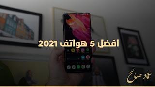 افضل 5هواتف لعام 2021