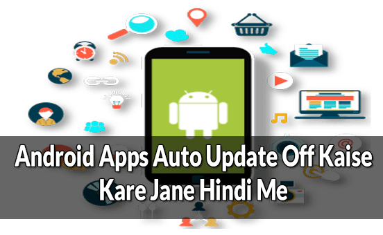 android-apps-auto-update-off-kaise-kare