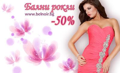 http://www.belnoir.bg/index.php?main_page=index&cPath=152&zenid=fd9ee4774d2fe42bb080af5dd14be816