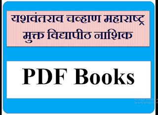 Ycmou pdf books