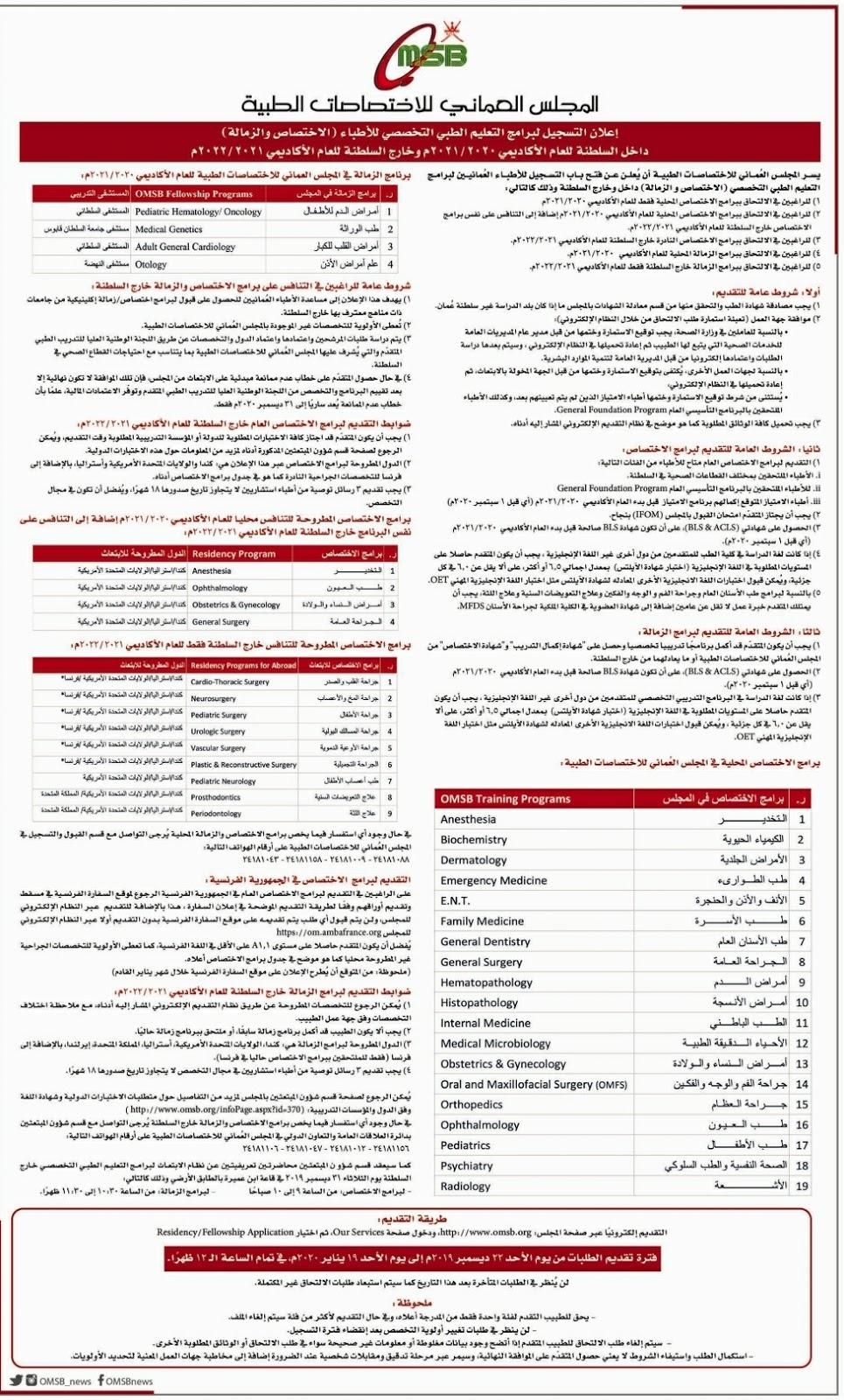 يسر المجلس العُماني للاختصاصات الطبية أن يُعلن عن فتح باب