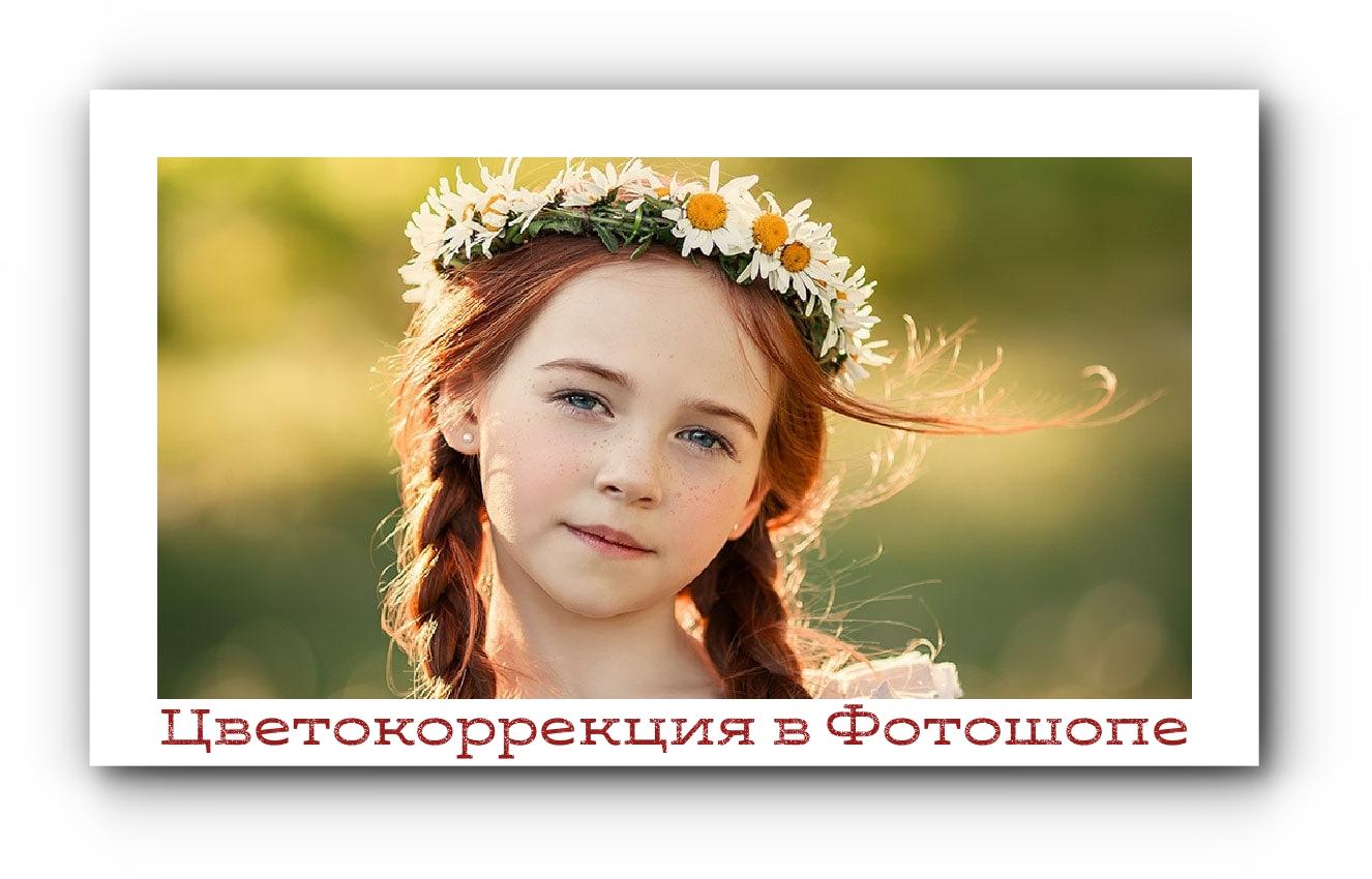 Волшебство цветокоррекции в Фотошопе