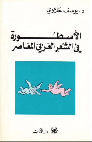 تحميل كتاب الأسطورة في الشعر العربي المعاصر د يوسف حلاوي PDF