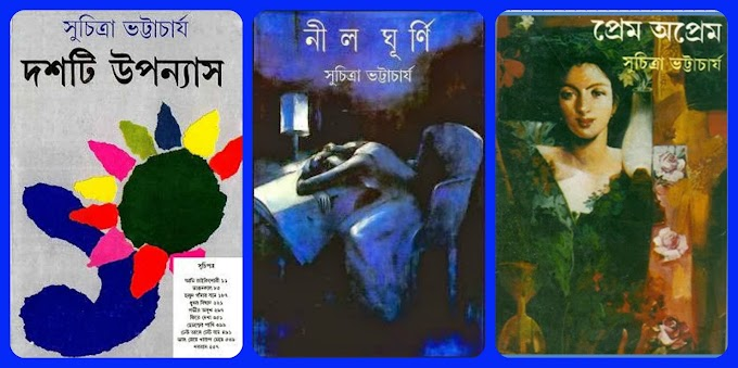 Suchitra Bhattacharya Books Pdf - Pdf Books Of Suchitra Bhattacharya - Suchitra Bhattacharya Pdf Download - Part 2