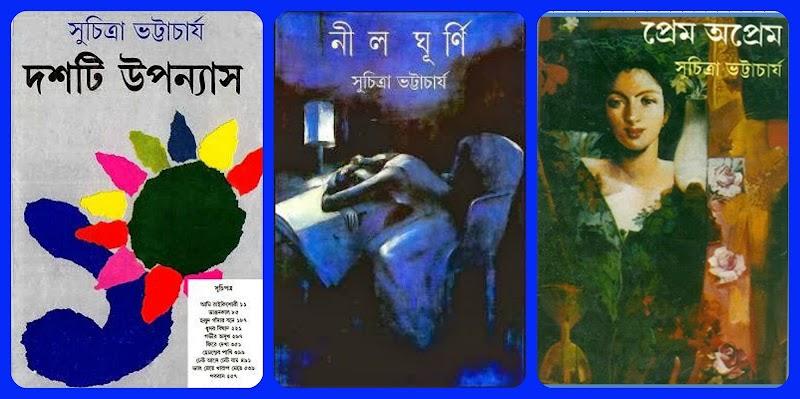 Suchitra Bhattacharya Books Pdf - Pdf Books Of Suchitra Bhattacharya - Suchitra Bhattacharya Pdf Download - Part 2