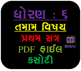 Std-6-All-Subject-Unit-Test-Paper-in-PDF-File-Online, Download, Sanskrit, Test, PDF, File, Semester, 1, STD-6, STD-7, STD-8, Answer Key,  SCE Evaluation, Mulyakan, Test Online, PDF File, My blog, All Test, One  PDF File, Very, Useful, Teacher, Student, English, Guajrati, Hindi, Sanskrit, Social Science, Mathematics,Science,All Subject
