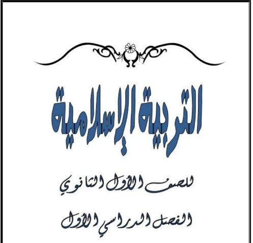 أقوى مذكرة تربية دينية إسلامية للصف الاول الثانوي الترم الاول 2021