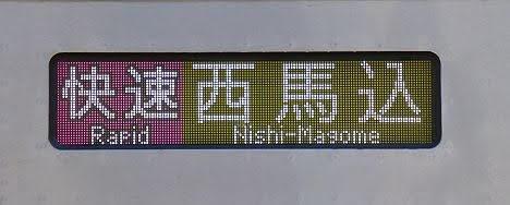 京成電鉄 快速 西馬込行き7 3050形