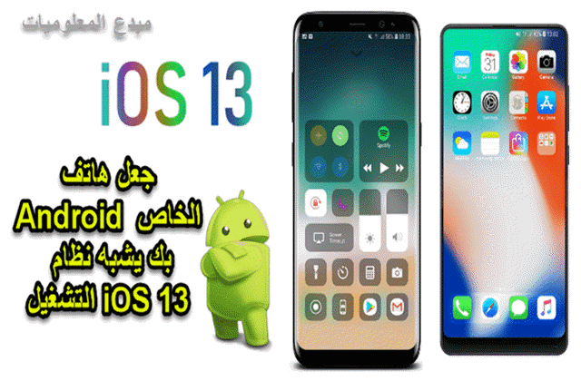 كيف تجعل هاتف Android الخاص بك يشبه نظام التشغيل iOS 13 الخاص بهواتف Iphone