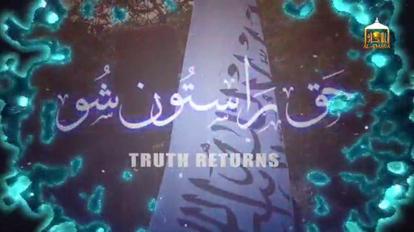 Скріншоти з відео «Ісламського Емірату Афганістан», телекомпанія Al-Emara