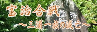 宝治合戦〜三浦氏の滅亡〜