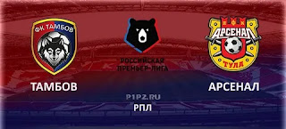 Тамбов — Арсенал: прогноз на матч, где будет трансляция смотреть онлайн в 16:30 МСК. 03.10.2020г.