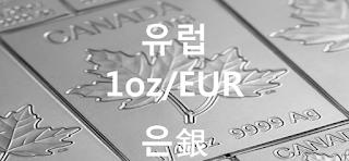 오늘 유럽 은 1 온스(oz) 시세 : 99.99 은(銀) 1 온스 (1oz) 시세 실시간 그래프 (1oz/EUR 유로)