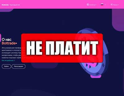 Скриншоты выплат с хайпа bottrade.cc