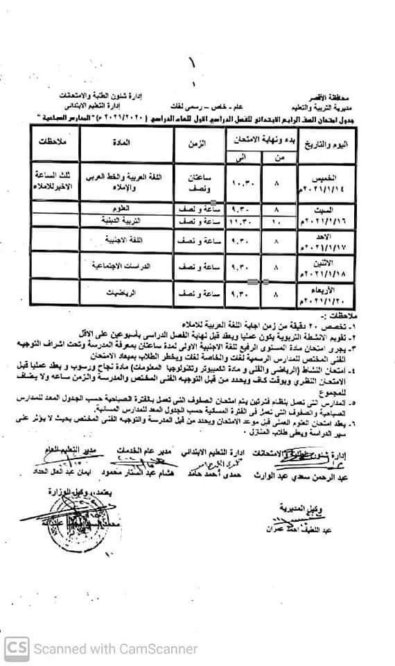 جدول امتحانات محافظة الأقصر نصف العام 2021 ابتدائي واعدادي