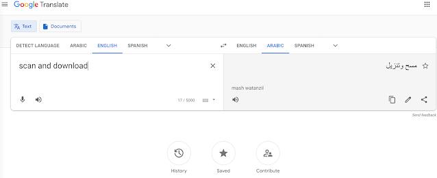 ترجمة scan and download على موقع ترجمة جوجل