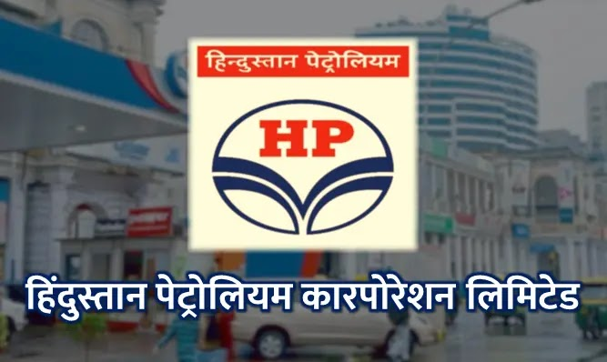 HPCL Vacancy For Various Posts Recruitment