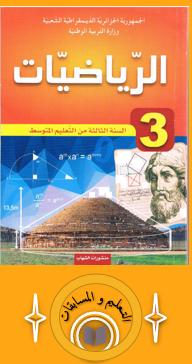 مدونة التفوق و النجاح - كتاب الرياضيات للسنة الثالثة متوسط