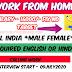 WORK FROM HOME - Flipkart Job 2020 घर पर बैठ कर करने वाली नौकरी