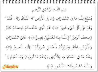 dan terjemahannya dalam bahasa Indonesia lengkap dari ayat  Surah At-Taghaabun dan Artinya