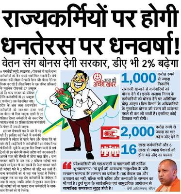 वेतन संग बोनस देगी सरकार, डीए भी 2% बढ़ेगा, कर्मियों पर होगी धनतेरस पर धनवर्षा