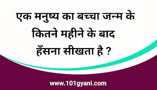 interesting gk in hindi, gk general knowledge, child knowledge in hindi, child gk, best gk in hindi